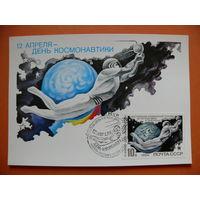 Картмаксимум (серия КМ из 1 шт.), Арцименев Ю., 12 апреля. День космонавтики; 1984; чистая (открытка+марка+СГ, Москва, 1984).