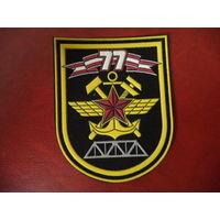 Нарукавный знак 77 ОТДЕЛЬНЫЙ МОСТОВОЙ ЖЕЛЕЗНОДОРОЖНЫЙ БАТАЛЬОН