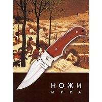 Ножи мира - на CD