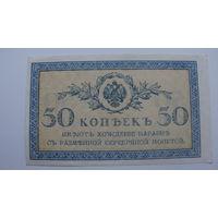 50 копеек 1915 ( боны )