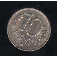 10 рублей Россия 1993 ММД (магнит) Лот 1693