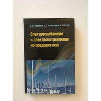 Электроснабжение и электропотребление на предприятиях.