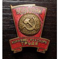 Ударник коммунистического труда тм не частый