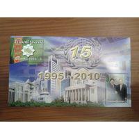 Туркменистан 2010 15 лет вступления в ООН, блок Mi-30,0 евро