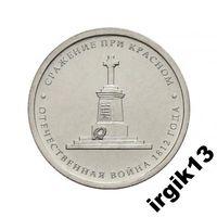 5 рублей 2012 года Сражение при Красном мешковая