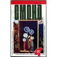 "Журнал ""СМЕНА"", 1991, #6"