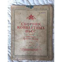 Сборник концертных пьес для оркестров Красной Армии