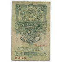 СССР, 3 рубля 1947 год.