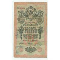 Россия, 10 рублей 1909 год. Коншин - Барышев.