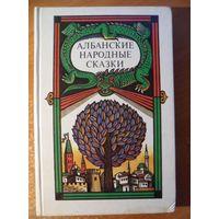 Албанские народные сказки // Иллюстратор: Г. Клодт