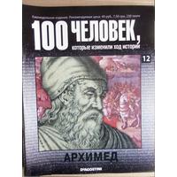 DE AGOSTINI 100 человек которые изменили ход истории 12 АРХИМЕД