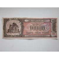 БЛАГОТВОРИТЕЛЬНЫЙ-БИЛЕТ.10000-РУБЛЕЙ.1994- Г.