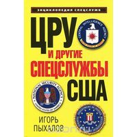 Пыхалов. ЦРУ и другие спецслужбы США