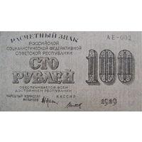 100 Рублей -1919- РСФСР - * -UNC-идеальное состояние-