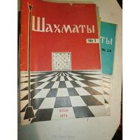 ШАХМАТЫ (Рига), 1976г. Цена за комплект /все 24 номера/