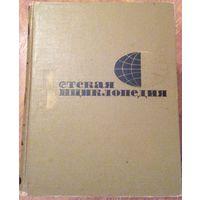 ДЕТСКАЯ ЭНЦИКЛОПЕДИЯ для среднего и старшего возраста ВСЕ 12 томов 1965 года изд.