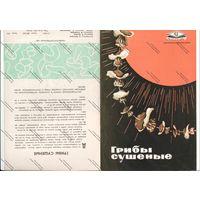 Буклет главкоопторгрекламы- грибы сушеные 1967 г.