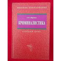 Е.П. Ищенко Криминалистика. Краткий курс
