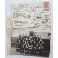 Женская министерская гимназия ( открытка , телеграмма и фото)  одним лотом