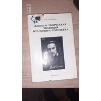 Соловьев. Жизнь и творческая эволюция Владимира Соловьева