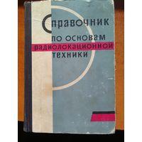 Справочник  по основам радиолокационной техники. Под редакцией В. В. Дружинина