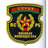 Шеврон военная комендатура Слуцк