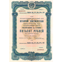 [КОПИЯ] Облигация 500 рублей 1936г.