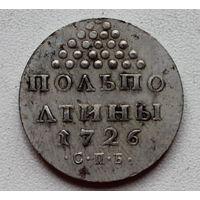 ПОЛЬПОЛТИНЫ 1726. С П Б
