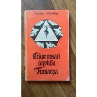 Книга  Секретная служба Гитлера автор Вальтер Шеленберг Мемуары