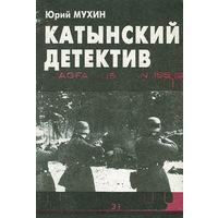 Мухин Катынский детектив, элект. книга (4)
