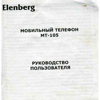 Инструкция к мобильному телефону Elenberg MT-105. Торг уместен.