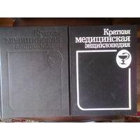 Краткая медицинская энциклопедия. /В 2 томах/ 1994г.