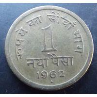Индия. 1 пайс 1962