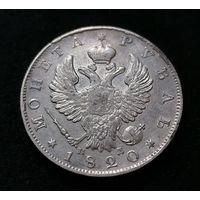 Рубль 1820 СПБ ПД
