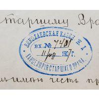 Служба врачебная 1907 год глав врачу