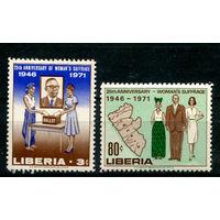 Либерия - 1971г. - 25 лет женского избирательного права - полная серия, MNH [Mi 784-785] - 2 марки