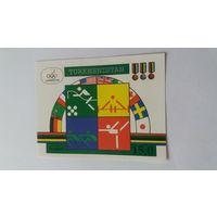 Туркменистан 1992 бл  ол.игры