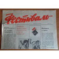 """1988 СССР """"Фестиваль""""  музыка искусство пресса"""