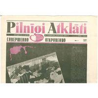 Газета Pilnigi Atklati - Совершенно Откровенно #1 январь 1990г.