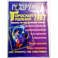"""Специальный выпуск""""Подружка"""" 2007 год."""