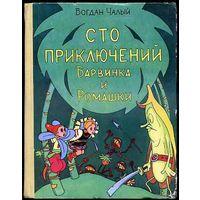 Сто приключений Барвинка и Ромашки.  Богдан Чалый. Издательство Детская литература