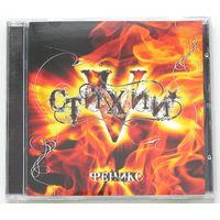 5 Стихий - Феникс CD (лицензия, упрощённое оформление) [Melodic Metal]