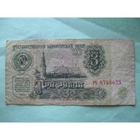 3 рублЯ СССР 1961 г. тч