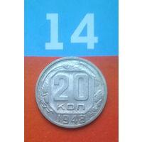 20 копеек 1948 года. СССР.
