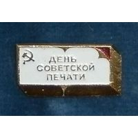 """Значок """"День советской печати"""""""