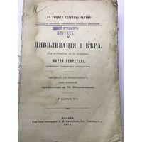 Цивилизация и вера Шарль Секретан Москва 1910г.