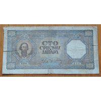 Сербия 100 Динар 1943 г. (Р33)