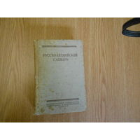 Алекссеев И. А. и др. Русско-английский словарь.