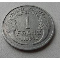 1 франк Франция 1950 г.в. KM# 885a.1 FRANC, из коллекции