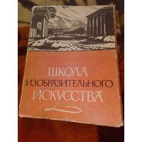 Книга Школа изобразительного искусства 1963